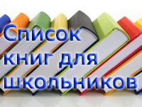 Список книг для школьников
