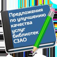 Внести предложения по улучшению качества предоставляемых услуг библиотек СЗАО