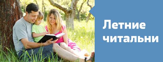 Летние читальни-2016