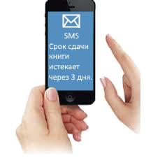 SMS-рассылка