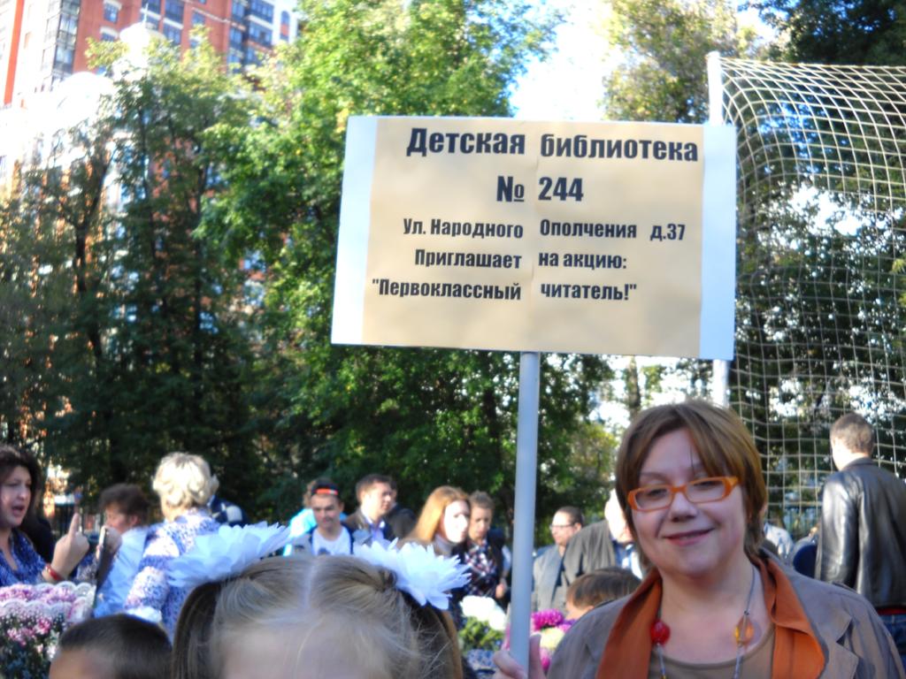 ДБ № 244 - 1 - Курчатовская школа