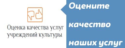 Оценка качества услуг ЦБС СЗАО