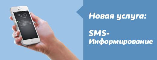 Новая услуга библиотек: SMS-информирование