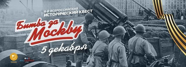 """Квест """"Битва за Москву"""""""