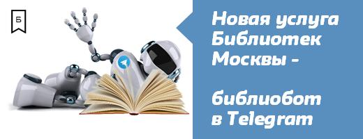 Бот Библиотек Москвы в Telegram