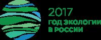 Год экологии в России - 2017