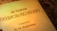 История государства Российского (16+)