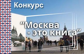 Конкурс буктрейлеров. Москва - это книга