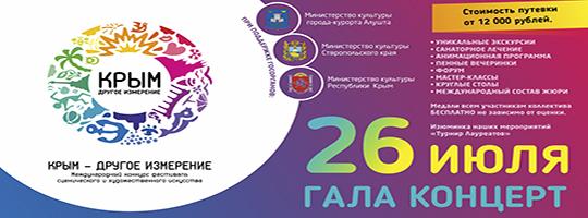 """III Международный конкурс-фестиваль """"Крым-другое измерение"""""""