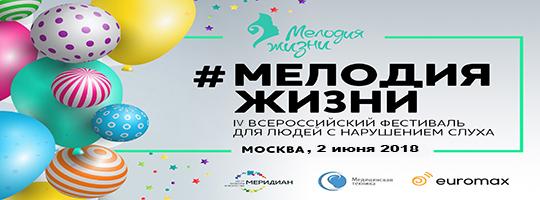 """Фестиваль-конкурс """"Мелодия жизни"""""""
