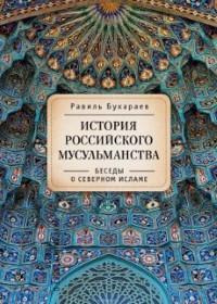 История российского мусульманства. Беседы о северном исламе
