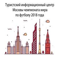 Туристский информационный центр Москвы чемпионата мира по футболу