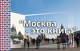 Буктрейлеры о Москве