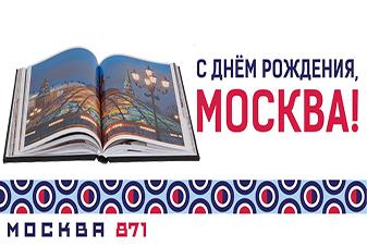 Москва. Моя жизнь в книге