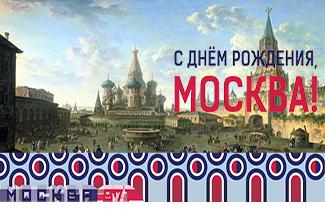 Викторины о Москве