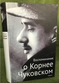 """""""Воспоминания о Корнее Чуковском"""". 0+"""