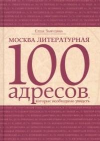 """Елена Забродина. """"Москва литературная: 100 адресов, которые необходимо увидеть"""" 0+"""