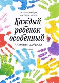 """Петр Коломейцев, Кристель Манске. """"Каждый ребенок – особенный. Иллюзия дефекта"""". 16+"""