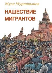 """Муса Мураталиев. """"Нашествие мигрантов"""". 18+"""
