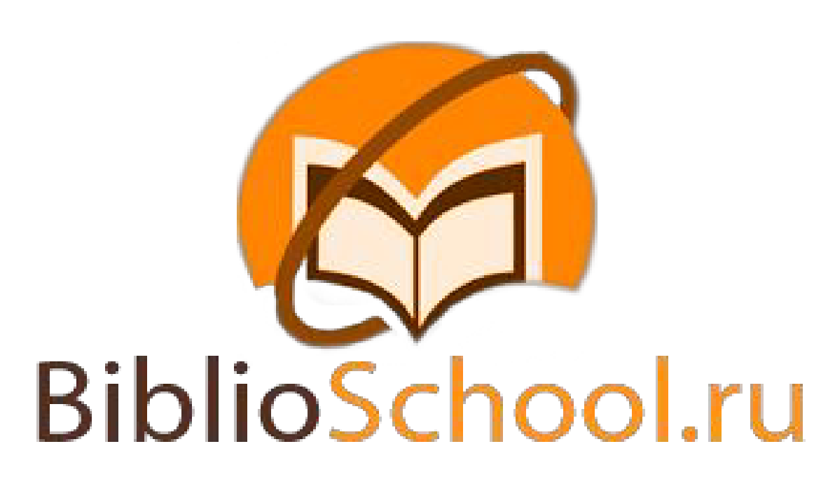 http://biblioschool.ru