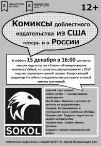 """Издательство """"Cокол"""" открывает новую комикс вселенную"""