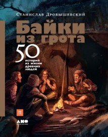 Станислав Дробышевский. Байки из грота. 50 историй из жизни древних людей. 12+