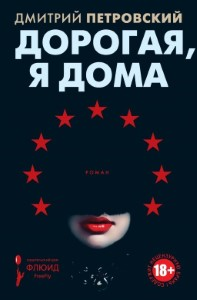 Дмитрий Петровский. Дорогая, я дома. 18+