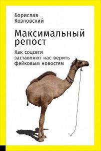 Борислав Козловский. Максимальный репост. 0+