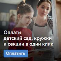 Оплати детский сад, кружки и секции в один клик