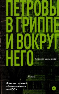 Алексей Сальников. Петровы в гриппе и вокруг него. 18+