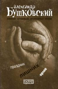 Александр Бушковский. Праздник лишних орлов. 18+