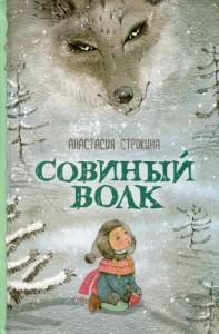 Анастасия Строкина. Совиный волк. 0+