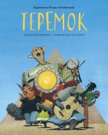 Теремок. Авторская версия - графическая история. 0+