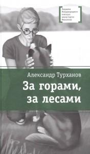 Александр Турханов. За горами, лесами. 12+