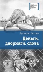 Евгения Басова. Деньги, дворняги,слова. 12+