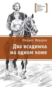 Михаил Федоров. Два всадника на одном коне. 12+