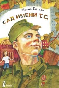 """Мария Ботева. """"Сад имени Т. С."""" 12+"""