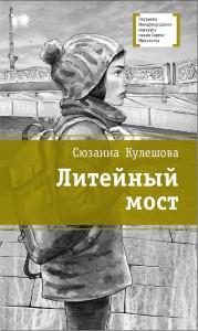 Cюзанна Кулешова. Литейный мост. 12+