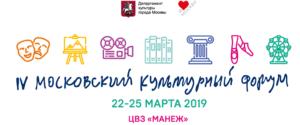 Московский культурный форум – 2019