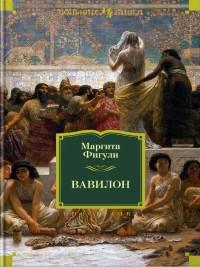 """Маргита Фигули. """"Вавилон"""". 16+"""