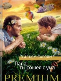 "Уильям Сароян. ""Папа ты сошел с ума"". 16+"