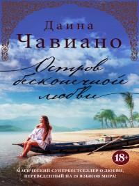 """Даина Чавиано. """"Остров бесконечной любви"""" 18+"""