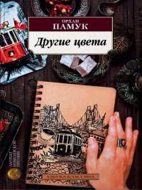 """Орхан Памук. """"Другие цвета"""". 16+"""