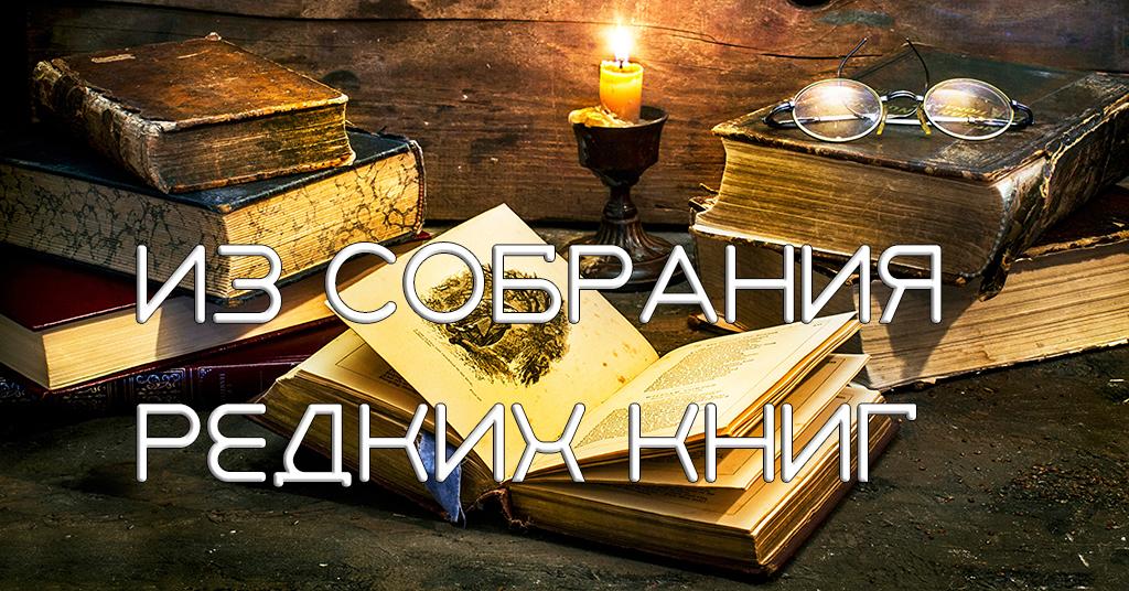 Из собрания редких книг