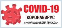 Официальная информация о COVID-2019 для граждан на портале Роспотребнадзора