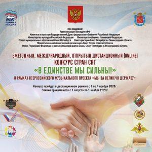 Международный, музыкальный, ежегодный открытый дистанционный (online) конкурс стран СНГ – «В единстве мы сильны!»