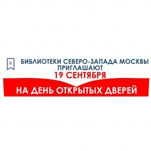 День открытых дверей-2020 в библиотеках СЗАО