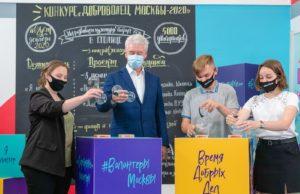 Конкурс «Доброволец Москвы–2020»